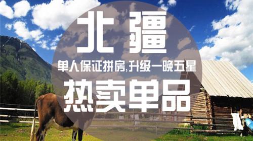 新疆+喀纳斯+天山天池+吐鲁番+魔鬼城双飞8日游