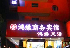 玉山鸿缘商务宾馆