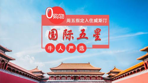 北京双飞6日游