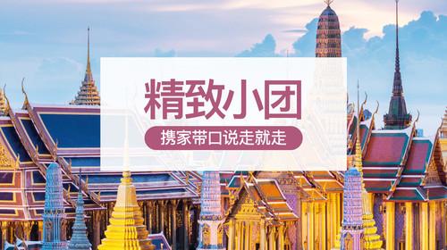泰国曼谷+芭堤雅+清迈8晚