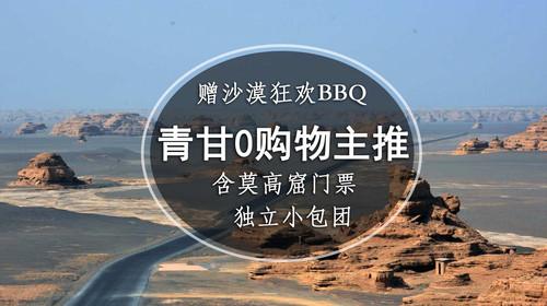 青海湖+茶卡+敦煌+嘉峪关+大柴旦+张掖丹霞8日游
