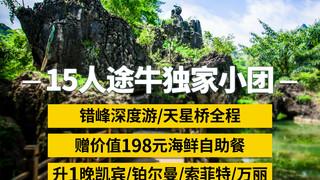 贵阳6日游_到贵州黄果树瀑布旅游网_去贵州黄果树瀑布旅游要带多少钱_春节贵州黄果树瀑布游