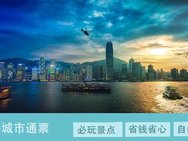 <【精選暢游】香港城市通票【4選3】>