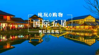 华东五市-杭州-乌镇-苏州园林双飞6日游