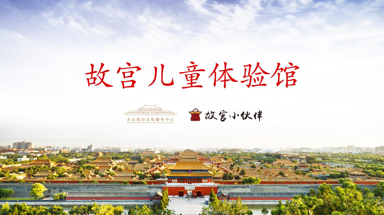 故宫儿童体验馆介绍