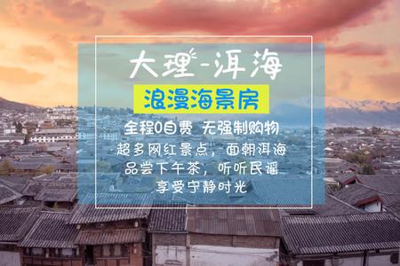 <云南-昆明-大理-丽江-玉龙雪山6日游>