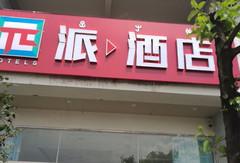 派酒店(西昌火车站店)(原紫晶酒店)