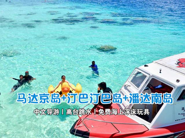 <馬來西亞沙巴仙本那馬達京島+汀巴汀巴+潘達南一日游【高臺跳水/免費海上浮床玩具/玻璃船】>