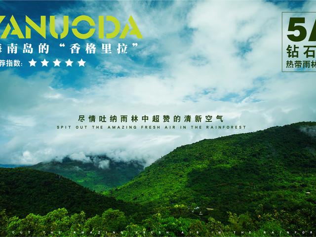 <三亚一日游/呀诺达一日游/纯玩线路>雨林探秘,原始森林景观,接送,导游服务