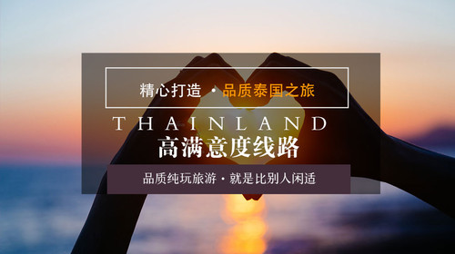 泰国曼谷-芭提雅机票+当地5晚6或7日游