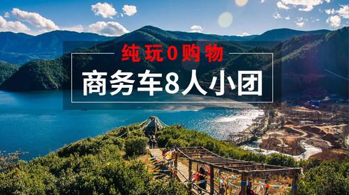 云南丽江-大理-泸沽湖-玉龙雪山6日纯玩游
