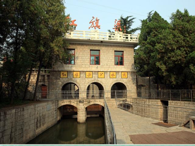 河南安阳-林州红旗渠4日游>20人起包团,党性教育,爱国主义精神培训