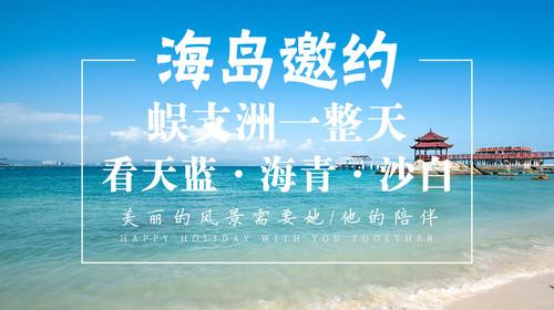 海南-三亚双飞9日游