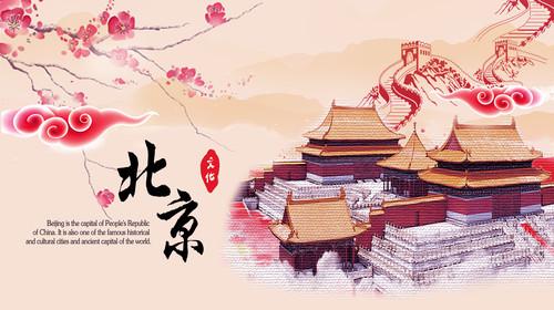 北京当地参团5日游