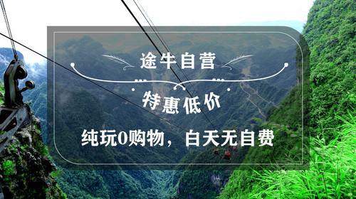 [端午]长沙-张家界-玻璃桥-天门山-玻璃栈道-凤凰古城双飞5日游