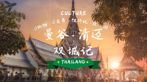 泰国清迈-曼谷机票+当地7晚8日游