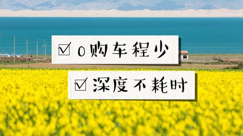 兰州-青海湖-茶卡盐湖-德令哈-敦煌-嘉峪关-张掖双飞6日游