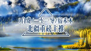 阿勒泰8日游_到新疆旅游网_新疆短期旅游_新疆旅游行程安排