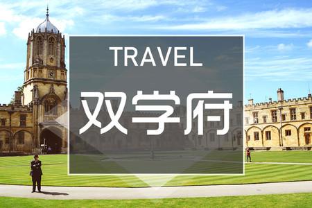 <英国9日游>长沙直飞,当地按指纹,牛津大学,剑桥大学,庄园酒店,大英博物馆,自然历史博物馆,古都约克,莎翁故地,湖区,奥莱,可联运