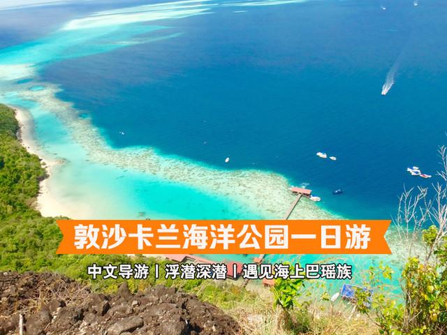 <马来西亚仙本那敦沙卡兰海洋公园+珍珠岛+军舰岛一日游【暑期热销/军舰岛/珍珠岛/浮床/中文服务】>