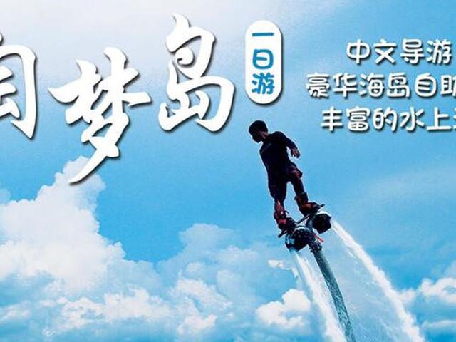 <沙巴淘梦岛一日游【豪华自助餐+丰富水上活动+1元换购促销】>