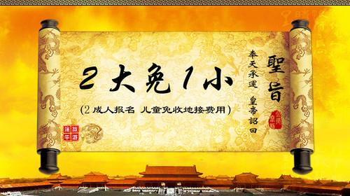 [中秋]北京双高5日游
