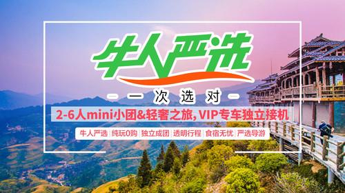 [端午]桂林+漓江+阳朔+龙脊双飞5日游
