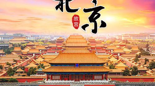 北京双高或双动5日游