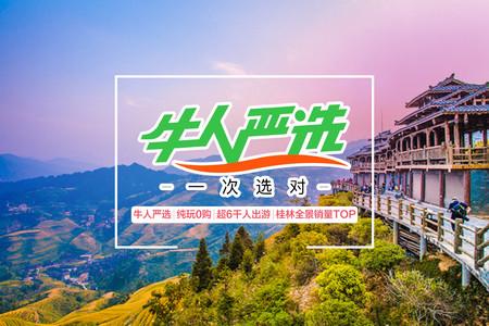 [端午]<桂林+漓江+阳朔+龙脊梯田5日游>