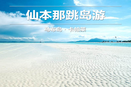 <马来西亚马达京+潘达南+汀巴汀巴跳岛1日游>酒店接送,三岛浮潜,畅玩海岛(当地参团)