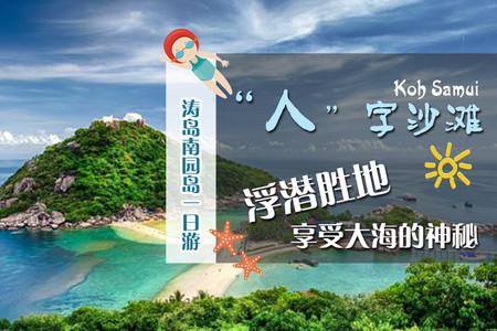 <泰国苏梅岛机票+当地6或7日游>  <每周三.五.七发团为6天5晚;周一为7天6晚>