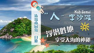 蘇梅島9日游_蘇梅島最近旅游_2020去蘇梅島跟團多少錢_蘇梅島旅游團線路