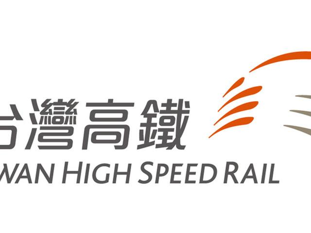 <【8折优惠】台湾高铁电子单程票券(桃园出发)>