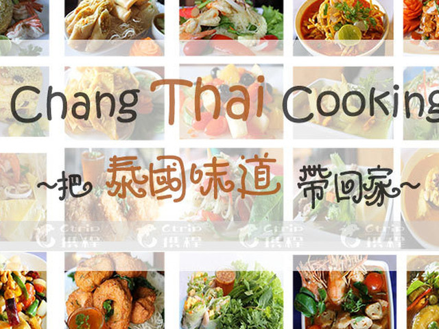 """<【把""""泰""""美味带回家】中文老师教您做泰国菜· 清迈Chang cooking>"""