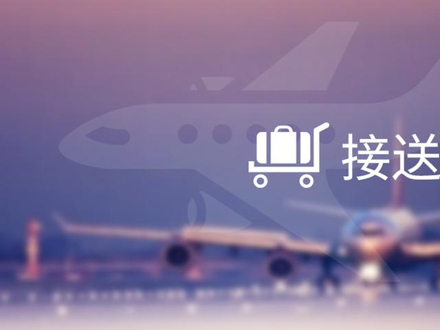 <越南峴港國際機場-接機送機服務【專業車隊+中文舉牌】>
