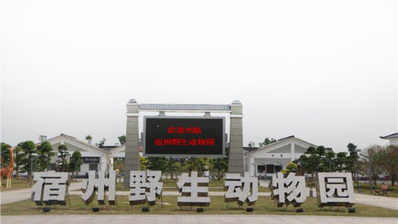 """宿州野生动物园坐落于安徽省宿州市埇桥区宿州大道,""""埇桥区"""""""