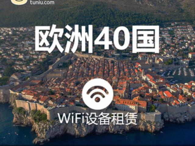 欧洲49国通用WiFi设备租赁全程高速含翻译导航功能(漫游超人)