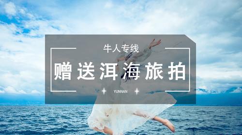 丽江+香格里拉+大理+泸沽湖+玉龙雪山双飞双卧8日游