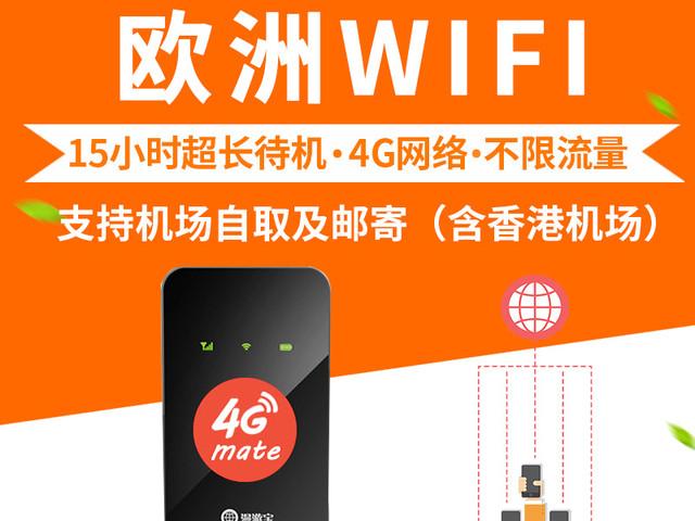 欧洲9国wifi租赁【自取+快递】(漫游宝)