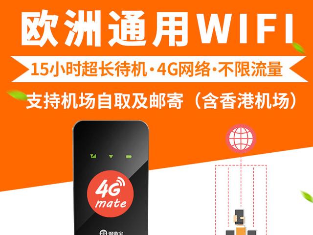 全球99国通用wifi租赁【自取+快递】(漫游宝)