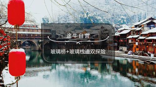 湖南省湘西凤凰古城