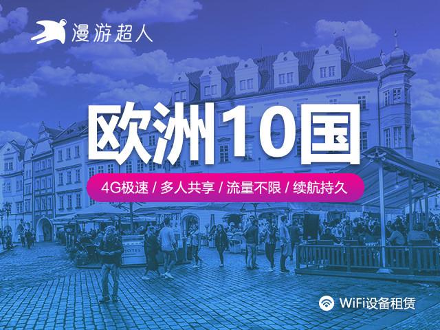 欧洲10国wifi设备租赁(漫游超人)