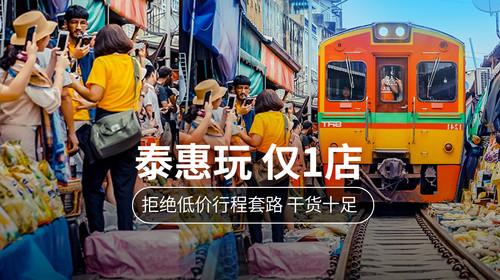 泰国曼谷-芭提雅机票+本地6晚7日游