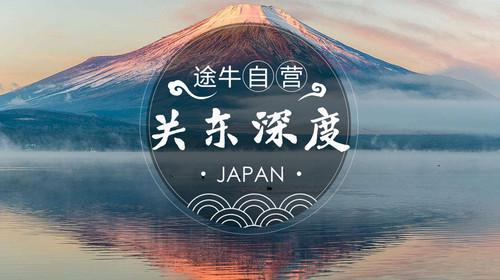 日本东京-富士山-镰仓机票