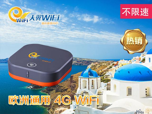 欧洲44国通用WiFi设备租赁不限速(天翼WiFi)