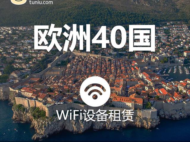欧洲49国通用WiFi设备租赁(漫游超人)
