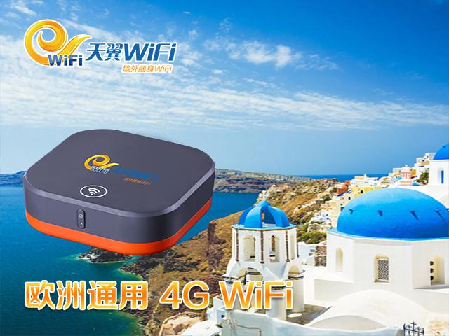 欧洲44国通用WiFi设备租赁(天翼WiFi)