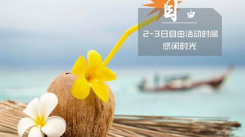 泰国-普吉岛机票+本地6或7日游