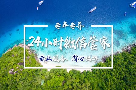 <泰国普吉岛机票+当地6或7日游>
