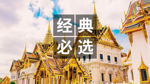 <泰国曼谷-芭提雅-沙美岛5晚6日游>深起港止,0自费,沙美岛出海,逛皇宫、骑大象、76楼自助餐,与公主号人妖热舞